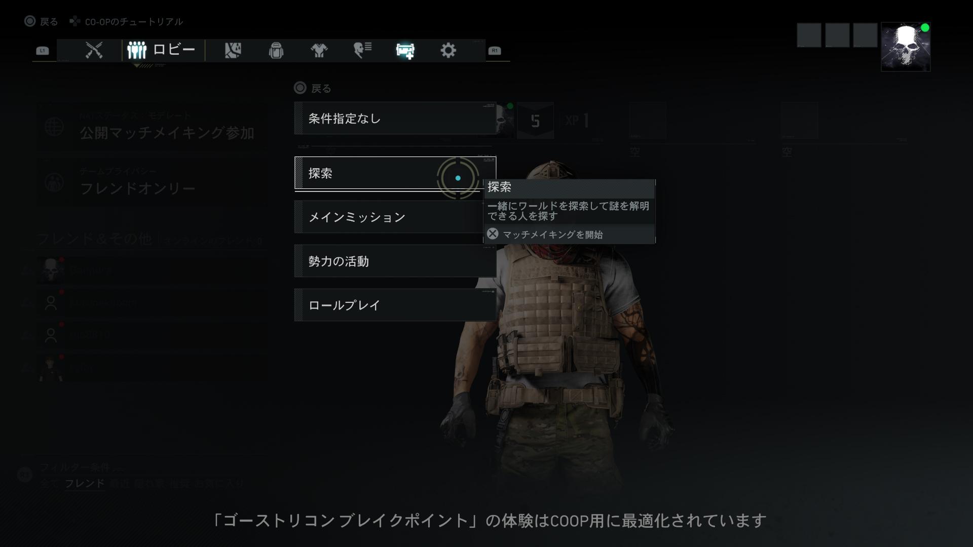 ゴースト リコン ブレイク ポイント フレンド ゴーストリコン ブレイクポイント(Xbox